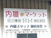 内職マーケット小八幡店