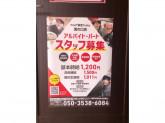 れんげ食堂 Toshu 溝の口店