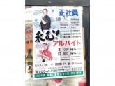 白木屋 鳳東口駅前店