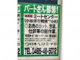 日本ベストミート株式会社 ミートセンター