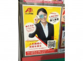 クスリのアオキ三口新町店