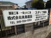 株式会社奥島建設