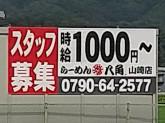 らーめん八角FC山崎店