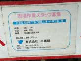 株式会社 手塚組