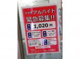 東急ストア 向ヶ丘遊園店