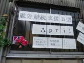就労継続支援B型 April
