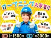 サンエス警備保障株式会社 三鷹支社(1)