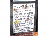 ヘギソバ&ガレット Isshin(イッシン)綱島店