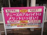 デニーズ 小田原荻窪店 (Dennys)