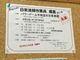 株式会社セイソー(パワードーム半田店)
