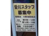 ヤシマクリーニング 中野島駅前店