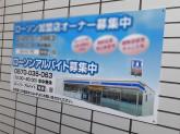 ローソン 海老名中新田一丁目店