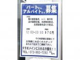 東京靴流通センター 八尾高美店
