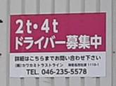 (株)カワカミトラストライン 社家営業所