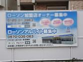 ローソン ふじみ野苗間店