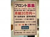 理髪館・針中野2号店