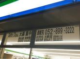 ファミリーマート 緑鳴海町山下店