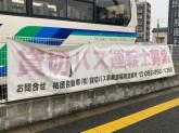 祐徳自動車(株) 貸切バス事業部福岡営業所