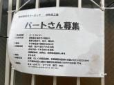 株式会社スリーエッチ 御幣島工場