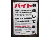 炭焼屋 ニノ道 京橋店