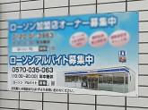 ローソン 綾瀬深谷中六丁目店