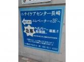 ニチイケアセンター長崎