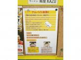 麺屋 KAZU(カズ)