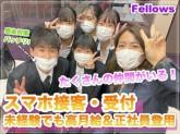 株式会社フェローズ(SB未経験) 新前橋駅エリア