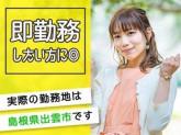 株式会社FMC 広島営業所/妹尾エリア