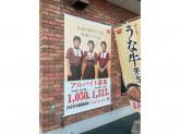 すき家 255号小田原成田店