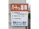 斉能ライト工業所