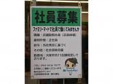 ファミリーマート 四ツ橋北堀江一丁目店