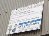 国際サービスシステム株式会社 横浜事業所