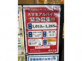 東急ストア 新丸子店