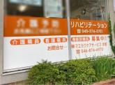 リハビリデイセンター悠 金沢文庫