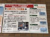 ココファン武蔵新城