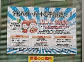 コスモ石油販売 大島商事(株) セルフ春日出SS
