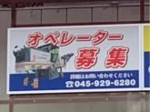渋谷総業株式会社