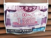 MQ RESORT 東神奈川店