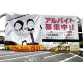ココス 金沢大桑店