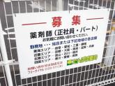たんぽぽ薬局中川店