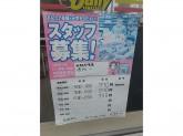 デイリーヤマザキ 岡崎岡町店