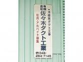 (有)佐々木ダクト工業