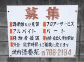 焼肉 清養苑(せいようえん)