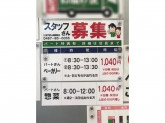 たまや 茅ヶ崎駅南店