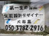 第一生命保険株式会社 町田支社 上溝営業オフィス