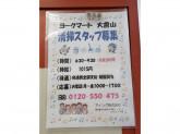アイング株式会社(ヨークマート大倉山店)