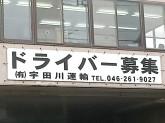 有限会社 宇田川運輸