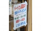 相模原菓子工房 ら・ふらんす 横山台店