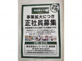 食品館あおば 荏田北店